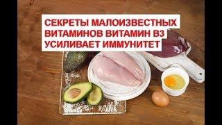 Секреты малоизвестных витаминов Витамин В3 усиливает иммунитет в тысячу раз и останавливает ВИЧ