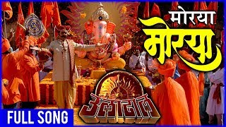 Morya Morya | Superhit Ganpati Song | Ajay Atul | Uladhaal Marathi Movie