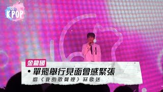 金龍國單飛舉行見面會感緊張 唱《我的歌聲裡》冧歌迷 │ 01娛樂