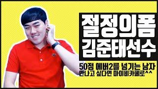 [당구-조이빌리아드]마이비카페에 방문한 50점 김준태 …