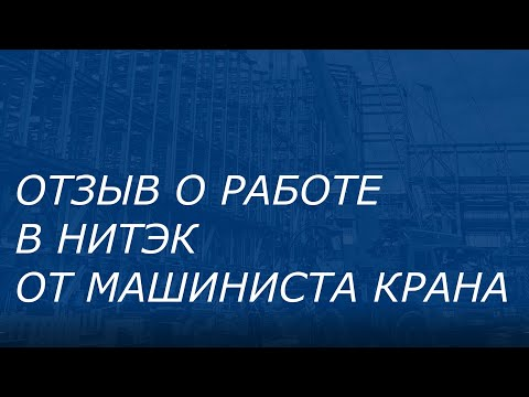 Полное видео ОТЗЫВЫ НИТЭК - машинист крана