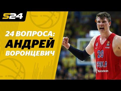 Андрей Воронцевич – Баста, «Движение вверх» и штрафы в ЦСКА + КОНКУРС | Sport24