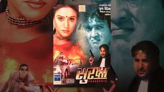 Nepali Movie – Surakshya
