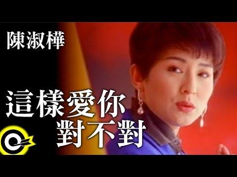 陳淑樺-這樣愛你對不對(A版) (官方完整版MV)