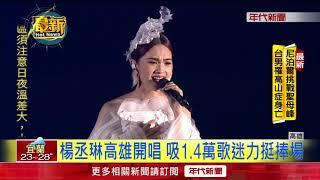楊丞琳世界巡演,歷時11個月終於唱回高雄,不但吸引14000歌迷捧場,讓楊...