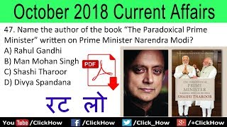 Important October 2018 Current Affairs Quiz Question & Answers | Test Your Knowledge | Click How