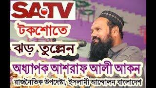 SATV টকশোতে ঝড় তুল্লেন চরমোনাই ও হেফাজতে ইসলাম না শুনলে মিছ