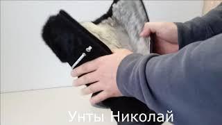 Унты Женские. Обзор пары Артикул А604.03.11 36-42 р-ры.