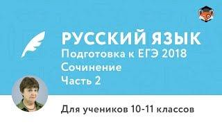 Русский язык | Подготовка к ЕГЭ 2018 | Сочинение | Часть 2