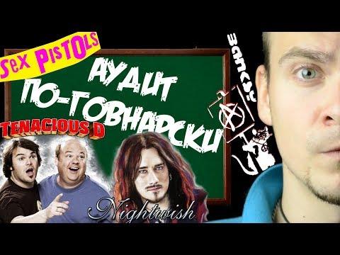 Nightwish, Tenacious D, Sex Pistols  - АНАЛИЗ МОНЕТИЗАЦИЯ МУЗЫКАЛЬНЫХ ИДЕЙ и АУДИТ ПО-ГОВНАРСКИ