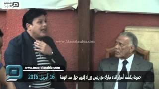 """""""حمودة"""" يكشف تفاصيل لقاءات مبارك في فرنسا حول سد النهضة"""