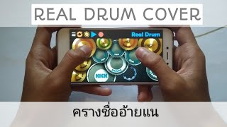 Lagu Thailand Viral wik wik wik ah ah ah ih ih ih (Full Video) | Real Drum Cover