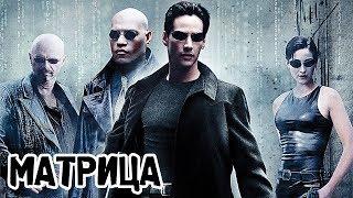 Матрица (1999) «The Matrix» - Трейлер (Trailer)