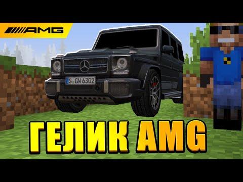 Секретный способ получить Гелик AMG в Майнкрафт! Mercedes-Benz G-Class Minecraft