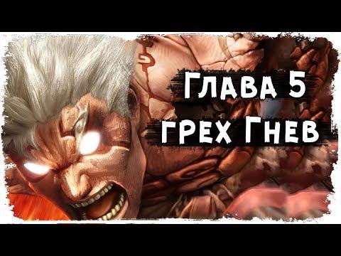 Глава V: Гнев /Семь Смертных Грехов /Вселенная Darksiders