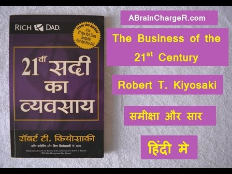 21 Vi Sadi Ka Vyvasaya – Robert T. Kiyosaki Book Review & Summary in Hindi