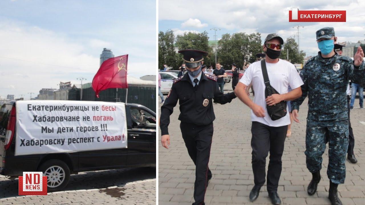 Автопикет в поддержку Хабаровска. Задержание