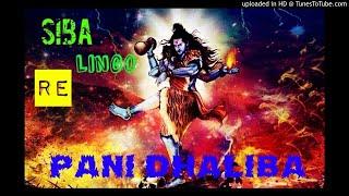 Siba Lingo Re Pani Dhaliba (Bolbam Special Mix) -Amar Remix 2k18
