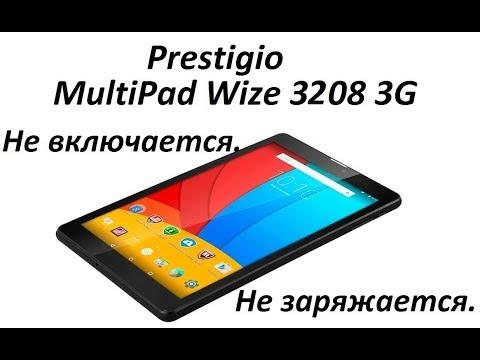 Prestigio MultiPad WIZE 3208 3G Не заряжается Не включается.
