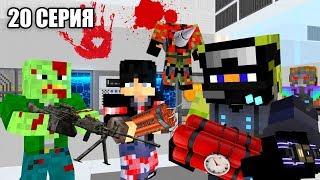МЫ ДОЛЖНЫ ВЗОРВАТЬ ПРИШЕЛЬЦЕВ! - ЗОМБИ АПОКАЛИПСИС - Minecraft сериал - 20 СЕРИЯ