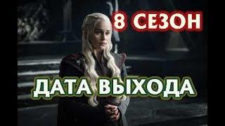 Игра престолов 8 сезон Дата Выхода, анонс, премьера, трейлер HD
