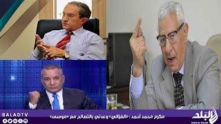 مكرم محمد أحمد يرفض اعتذار موسى لثوار يناير