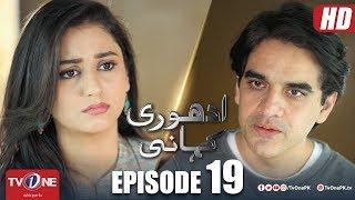Adhuri Kahani | Episode 19 | TV One Drama | 24 January 2019