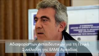 Αδιαφορία των εκπαιδευτικών για τη Γενική συνέλευση της ΕΛΜΕ