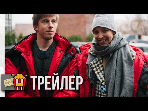 БИХЭППИ (Сезон 1) — Трейлер #2 | 2019