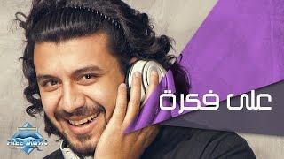 Nabil - Ala Fekra | نبيل - على فكرة