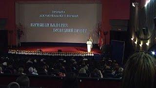 В Курске зрителям представили документальный проект