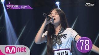 SUPERSTARK 2016 [1회] 인천 에일리 박혜원 - ′Higher′ 160922 EP.1