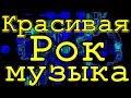 Рок музыка красивая Сборник Рок н ролл на гитаре под гитару mp3