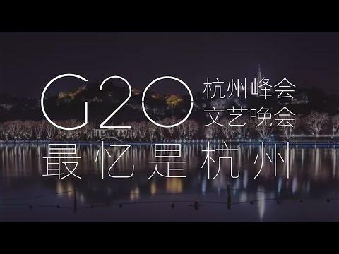 G20杭州峰会文艺晚会《最忆是杭州》