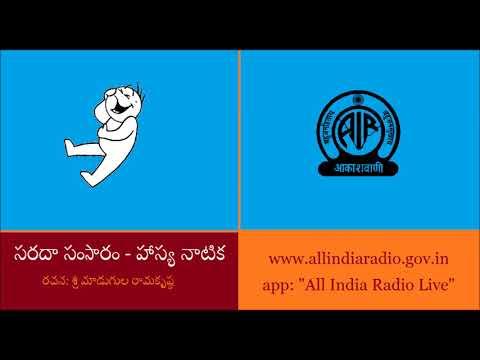 ALL INDIA RADIO HYDERABAD || సరదా సంసారం  –  హాస్య నాటిక || రచన: శ్రీ మాడుగుల రామకృష్ణ ||
