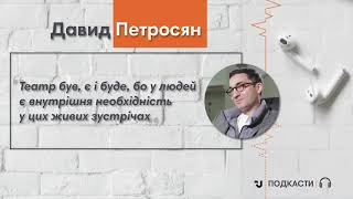 Давид Петросян