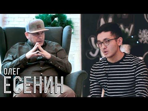 Есенин - о сборной цирка, Маслякове, цензуре и Comedy