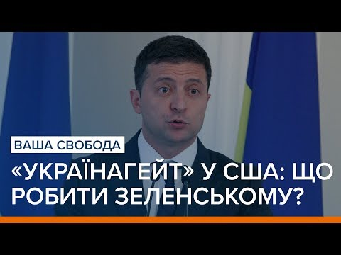 «Українагейт» у США: