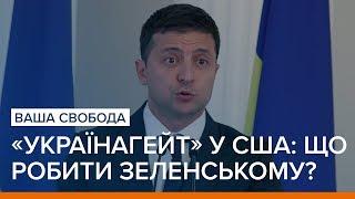 «Українагейт» у США: що далі робити Зеленському? | Ваша Свобода