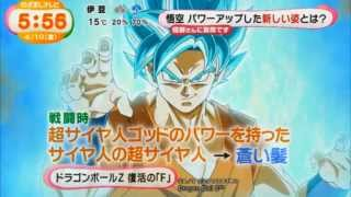 Dragon Ball Z - Discusión De TV   #LaResurrecciónDeFreezer   めざましテレビ   Super Saiyajin Azul (Blue)