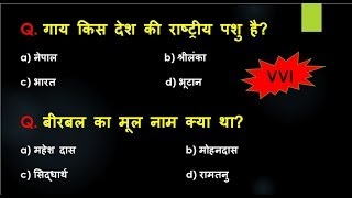 Gk in hindi 25 important question answer | GK 2019 |cgl, railway, ssc, , police | digital gurukul