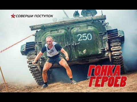 Гонка Героев, Сертолово | Санкт-Петербург 31 июля 2016