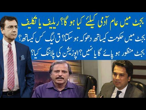 Hard Talk Pakistan with Dr Moeed Pirzada | 10 June 2021 | Hashim Jawan | Mazhar Abbas | 92NewsHD thumbnail