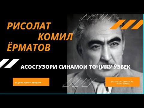 РИСОЛАТ\ RISOLAT -  Комил Ёрматов \Komil Yormatov (Асосгузори синамои тоҷику ӯзбек)