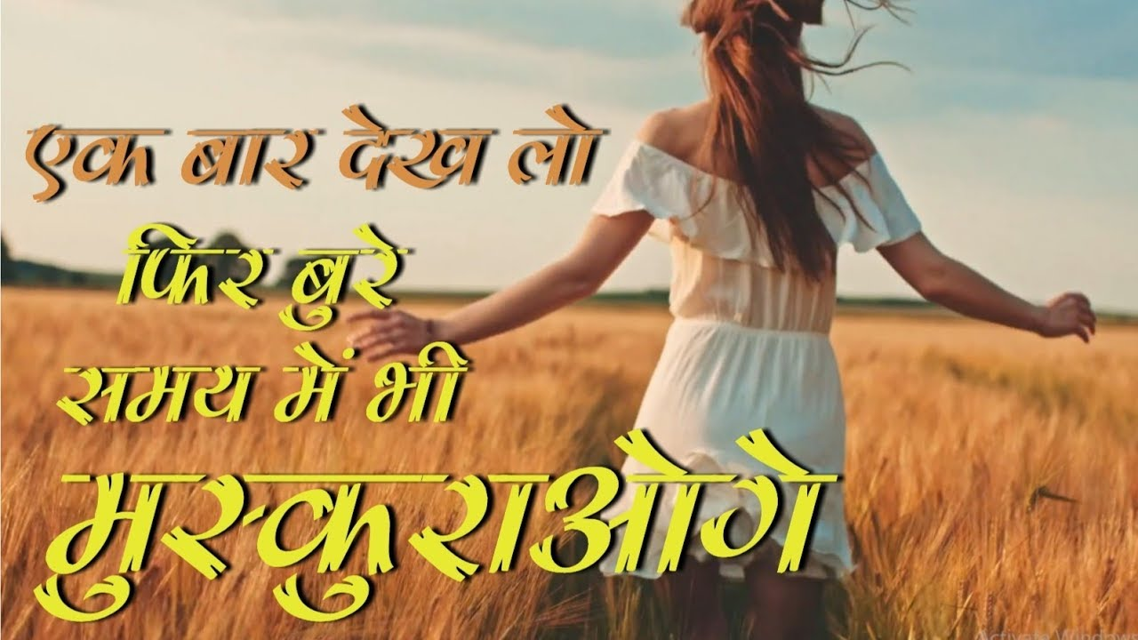 tough time motivational video in hindi Inspirational quotes in hindi mann ki aawaz ep 3