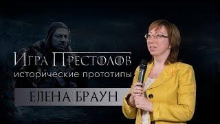 «Игра престолов: исторические прототипы»/Елена Браун