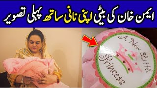 Amal Muneeb with Her Nani AMMA | Aiman Khan Daughter | Celeb Tribe