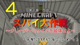 [マイクラ]スパイ大作戦4話 〜クリーパーミサイルを破壊せよ〜 PS3 PS4 VITA thumbnail