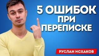 5 ОШИБОК ПРИ ПЕРЕПИСКЕ С ДЕВУШКОЙ