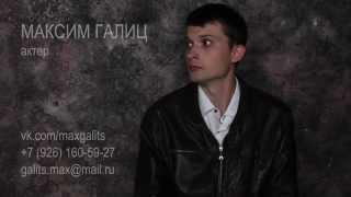 Актер Максим Галиц - БК#5